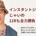 【競馬情報】インスタントジョンソンじゃいの9月25日(日)中山12R予想!