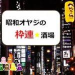 【競馬速報】昭和オヤジの枠連!!!酒場《10月15日版》