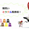【競馬結果】爆買いミラクル馬券術!!ライト《12月3日版》