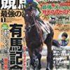 【競馬結果】[競馬] 今月号競馬最強の法則で福永さんが嫌われものジョッキーって書かれてた