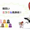 【競馬速報】爆買いミラクル馬券術!ライト《2017年1月15日版》