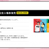 【競馬ニュース】【競馬】大阪杯の記念入場券、不評