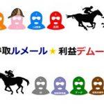 【競馬速報】馬券取ルメール!!利益デムーロ!!【2017年3月26日版】