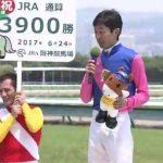 【競馬結果】武豊騎手がメイショウヴォルガで勝利しJRA通算3900勝達成/レース・質問movieあり