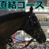 【競馬速報】【2017年】JC(ジャパンカップ)予想|複勝圏内馬の活躍コースとはから見る傾向