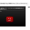 【競馬速報】【YouTube】kei ba、ついに更新終了?