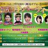 【競馬情報】【競馬】1万2千払えば内田、戸崎、菜七子、三浦に会えるぞ!!!