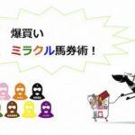【競馬結果】爆買いミラクル馬券術!!【2018年3月31日版】