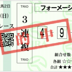 【競馬情報】[天皇賞春サイン2018]プレゼンターから導き出されるサインはこちら!!深いですよ(笑)出走予定馬、予想オッズもあります!!