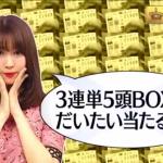 【小嶋陽菜】こじはる(小嶋陽菜)予想3連単BOX 日本ダービーの予想