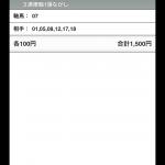 【競馬ニュース】【競馬】買えてよかったね!!おめでとう!!