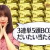 【小嶋陽菜】こじはる(小嶋陽菜)予想3連単BOX エプソムカップの予想