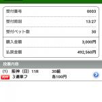 【競馬速報】【競馬】ノーブルマーズ推してた人ありがとう