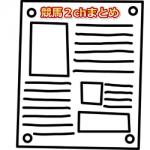 【競馬情報】和田竜二感動の宝塚記念勝利★★★★