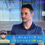 【競馬速報】【競馬】ルメール騎手が若手で上手だなと思うのは横山武史騎手