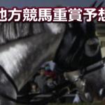【競馬ニュース】ジャパンダートダービー|2018年|大井予想